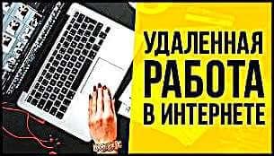 Удаленная работа в интернете